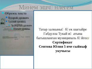 Минем эшчәнлегем Татар халкының бөек шагыйре Габдулла Тукай иҗатына багышланг
