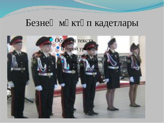 Безнең мәктәп кадетлары
