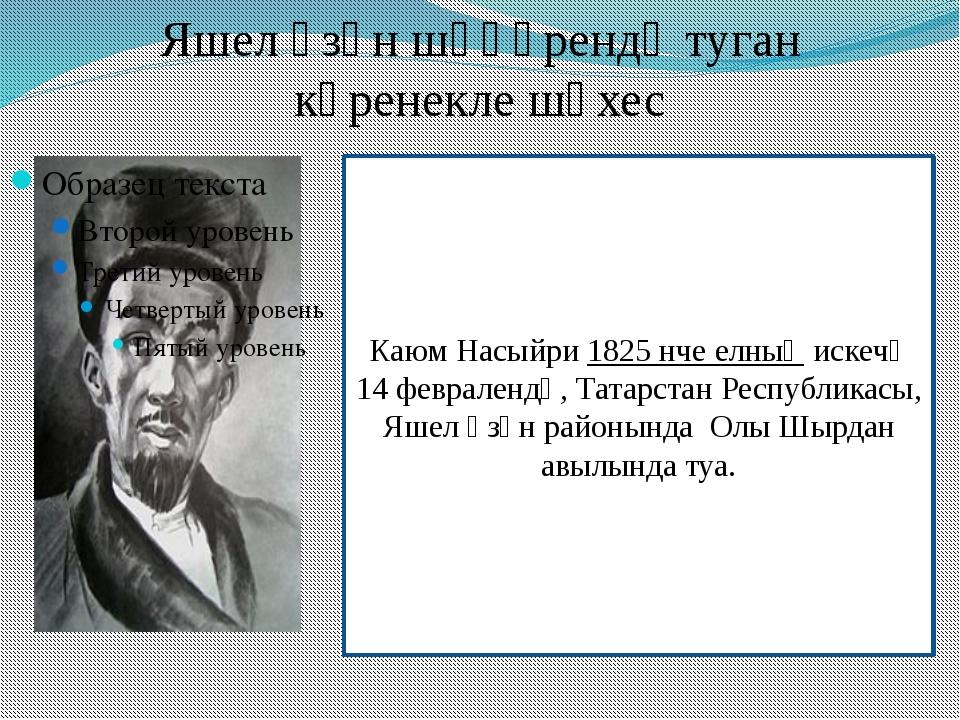 Яшел Үзән шәһәрендә туган күренекле шәхес Каюм Насыйри1825 нче елныңискечә...