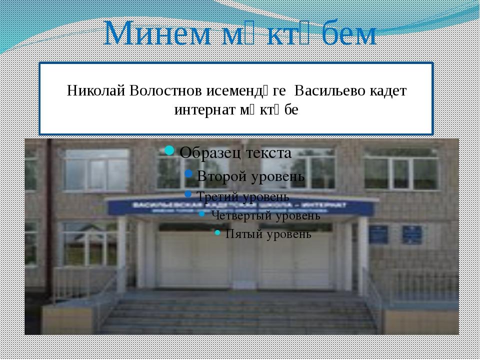 Минем мәктәбем Николай Волостнов исемендәге Васильево кадет интернат мәктәбе
