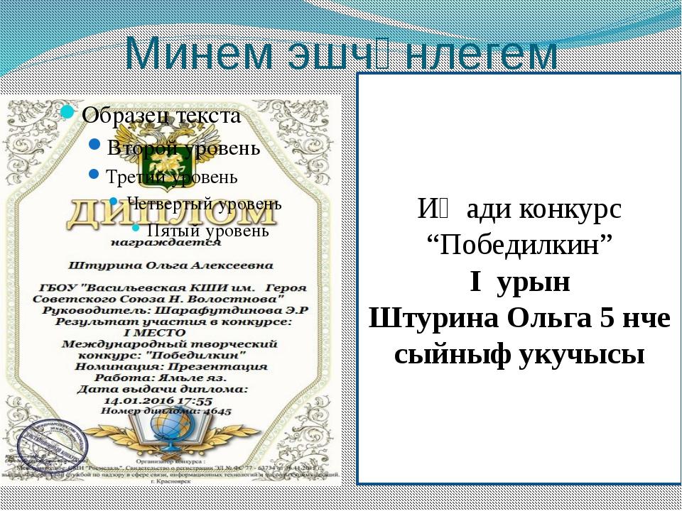 """Минем эшчәнлегем Иҗади конкурс """"Победилкин"""" I урын Штурина Ольга 5 нче сыйныф..."""