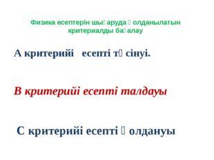 Физика есептерін шығаруда қолданылатын критериалды бағалау А критерийі есепті