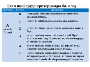 Есеп шығаруда критериалды бағалау Критерий Жетістік Дескриптор А (max5) Түсін
