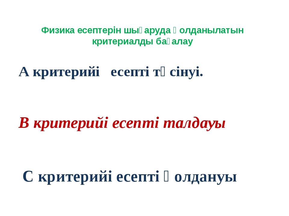 Физика есептерін шығаруда қолданылатын критериалды бағалау А критерийі есепті...