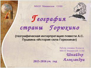 Работа ученика 8 класса МБОУ Мининской СОШ Шнайдер Александра 2015-2016 уч. г