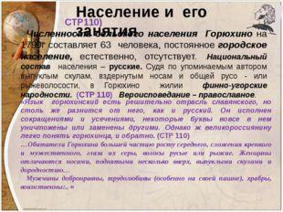 Население и его занятия ( СТР110) Численность сельского населения Горюхино на