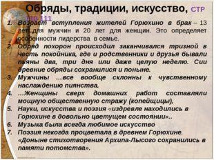 Обряды, традиции, искусство, СТР 110-111 Возраст вступления жителей Горюхино
