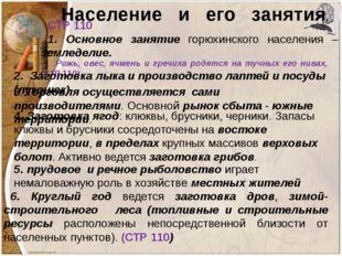 Население и его занятия. СТР 110 1. Основное занятие горюхинского населения –
