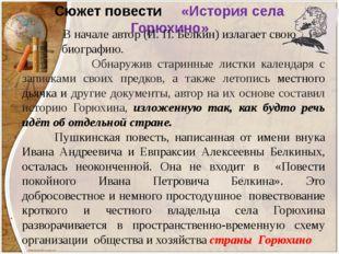 Сюжет повести «История села Горюхино» В начале автор (И. П. Белкин) излагает