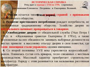 ИСТОРИЧЕСКАЯ СПРАВКА 1. Россия остается типично аграрной страной с признаками