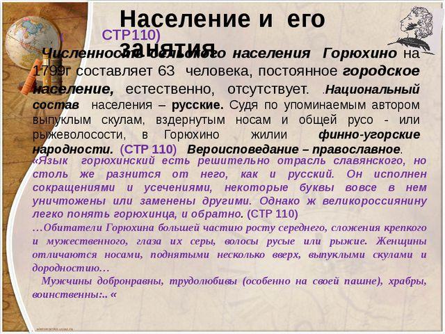 Население и его занятия ( СТР110) Численность сельского населения Горюхино на...
