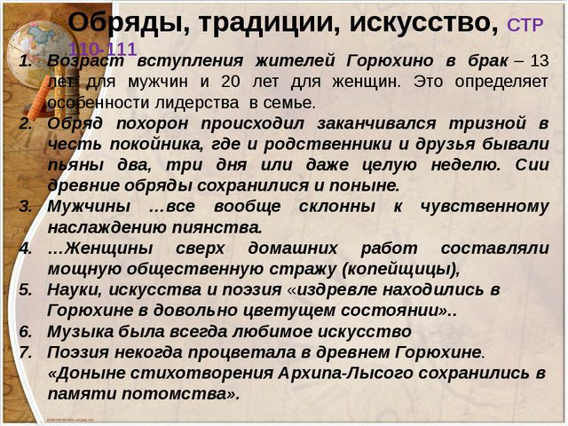 Обряды, традиции, искусство, СТР 110-111 Возраст вступления жителей Горюхино...