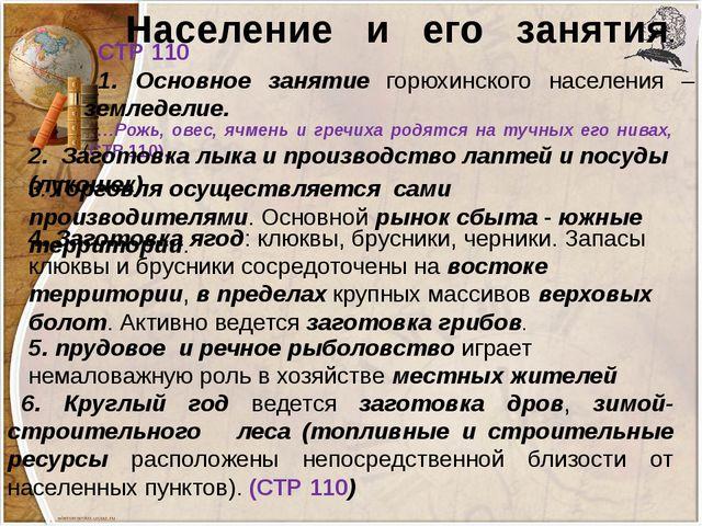 Население и его занятия. СТР 110 1. Основное занятие горюхинского населения –...