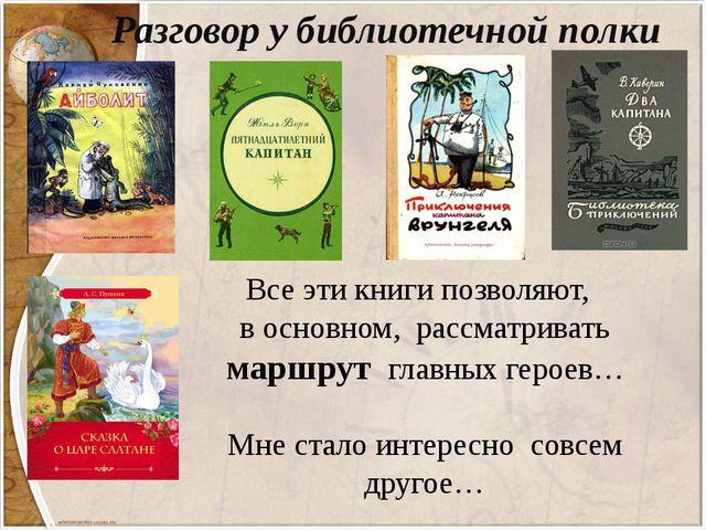 Разговор у библиотечной полки Все эти книги позволяют, в основном, рассматрив...
