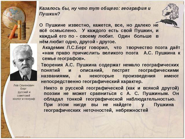 Казалось бы, ну что тут общего: география и Пушкин? О Пушкине известно, кажет...