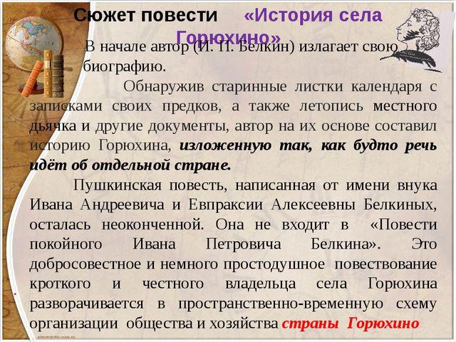 Сюжет повести «История села Горюхино» В начале автор (И. П. Белкин) излагает...