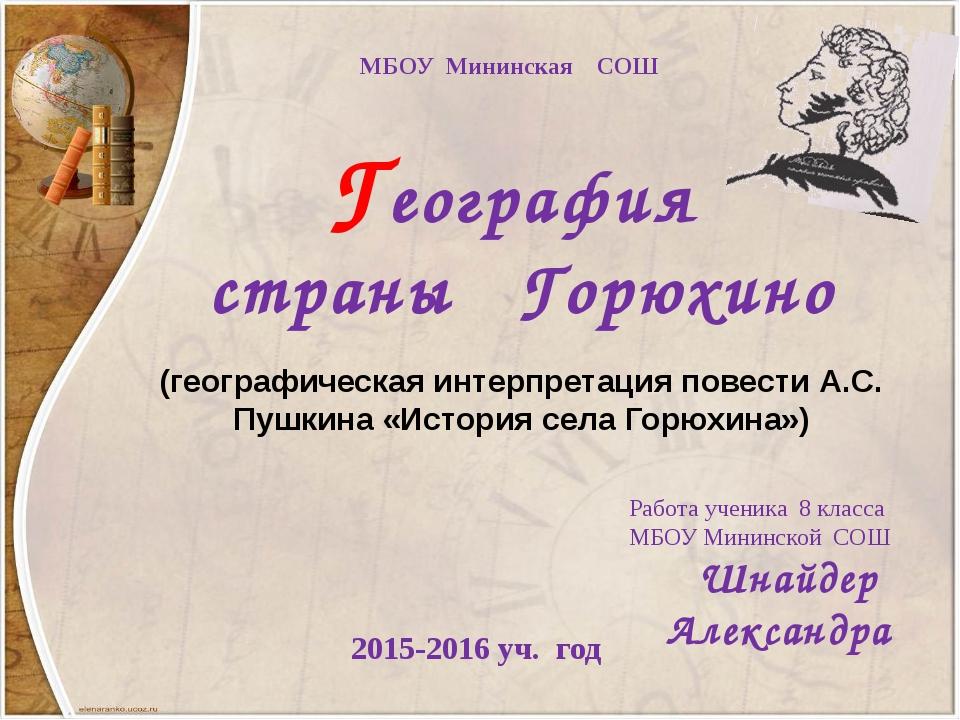 Работа ученика 8 класса МБОУ Мининской СОШ Шнайдер Александра 2015-2016 уч. г...
