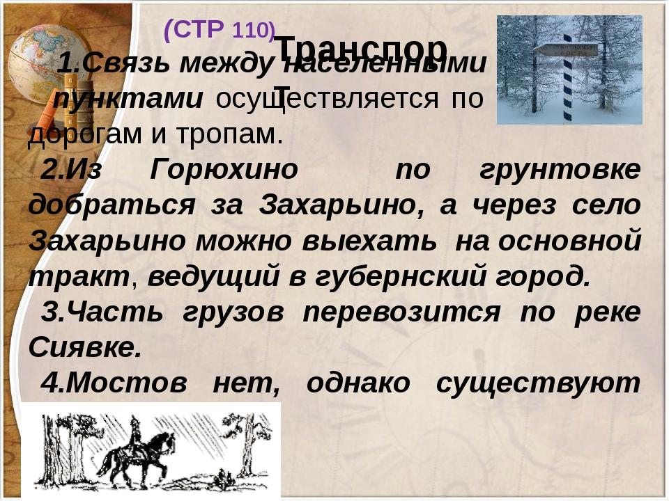 (СТР 110) Связь между населенными пунктами осуществляется по грунтовым дорог...