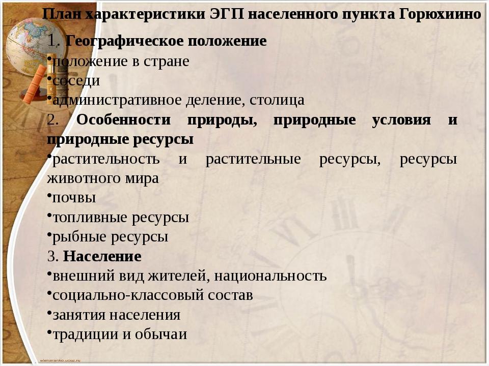 План характеристики ЭГП населенного пункта Горюхиино 1. Географическое положе...