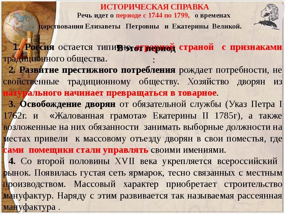 ИСТОРИЧЕСКАЯ СПРАВКА 1. Россия остается типично аграрной страной с признаками...