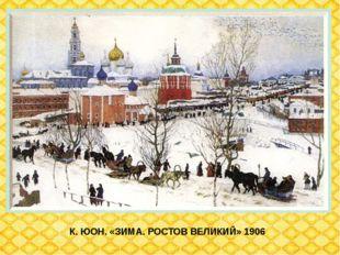 К. ЮОН. «ЗИМА. РОСТОВ ВЕЛИКИЙ» 1906
