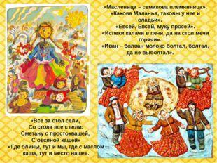 «Масленица – семикова племянница». «Какова Маланья, таковы у нее и оладьи». «