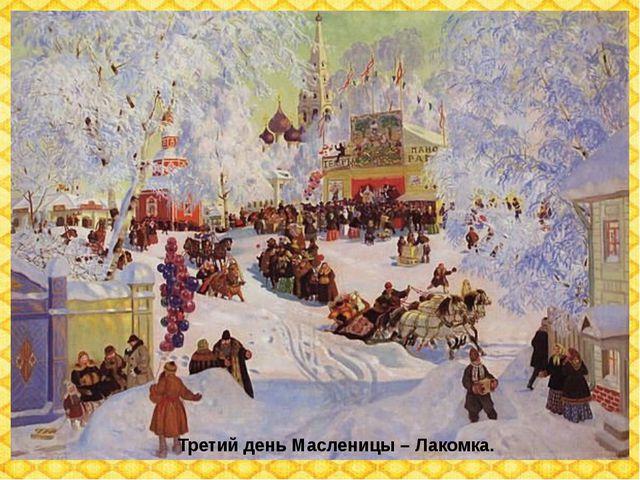 Третий день Масленицы – Лакомка.