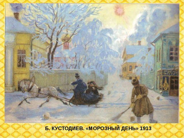Б. КУСТОДИЕВ. «МОРОЗНЫЙ ДЕНЬ» 1913