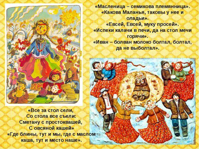 «Масленица – семикова племянница». «Какова Маланья, таковы у нее и оладьи». «...