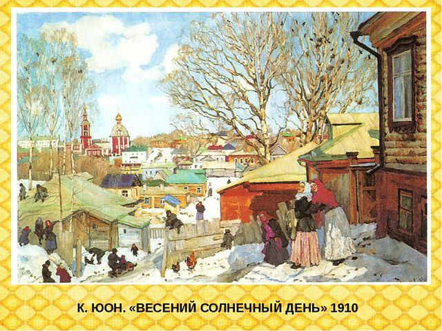 К. ЮОН. «ВЕСЕНИЙ СОЛНЕЧНЫЙ ДЕНЬ» 1910