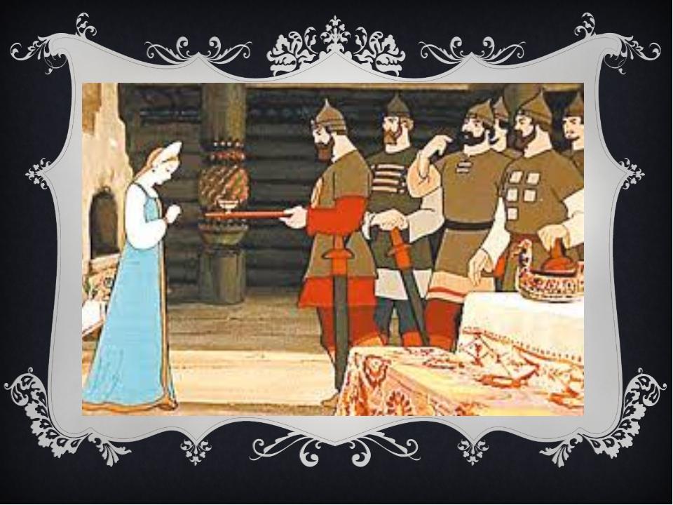 """""""Ой вы, молодцы честные, Братцы вы мои родные, - Им царевна говорит: - Коли л..."""