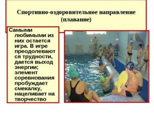Спортивно-оздоровительное направление (плавание) Самыми любимыми из них оста