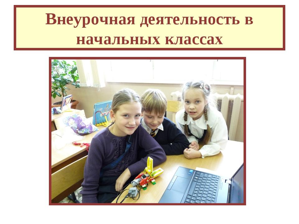Внеурочная деятельность в начальных классах