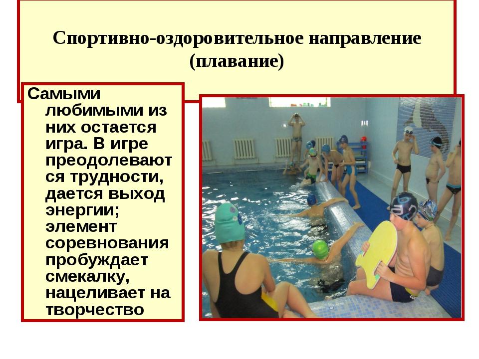Спортивно-оздоровительное направление (плавание) Самыми любимыми из них оста...