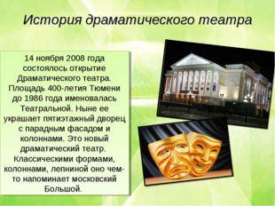 История драматического театра 14 ноября 2008 года состоялось открытие Драмати