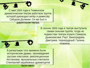 С мая 1924 года в Тюменском драматическом театре работала труппа которой руко