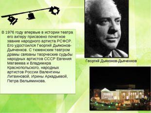 В 1976 году впервые в истории театра его актеру присвоено почетное звание нар