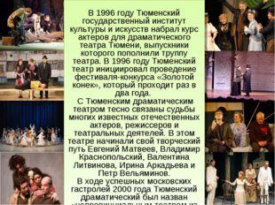 В 1996 году Тюменский государственный институт культуры и искусств набрал ку