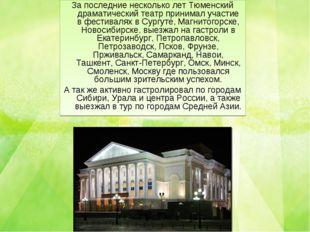За последние несколько лет Тюменский драматический театр принимал участие в ф