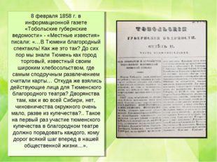 8 февраля 1858 г. в информационной газете «Тобольские губернские ведомости» -