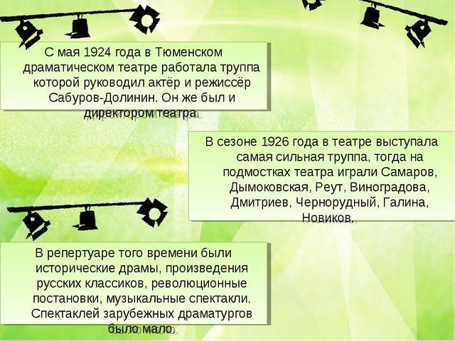 С мая 1924 года в Тюменском драматическом театре работала труппа которой руко...