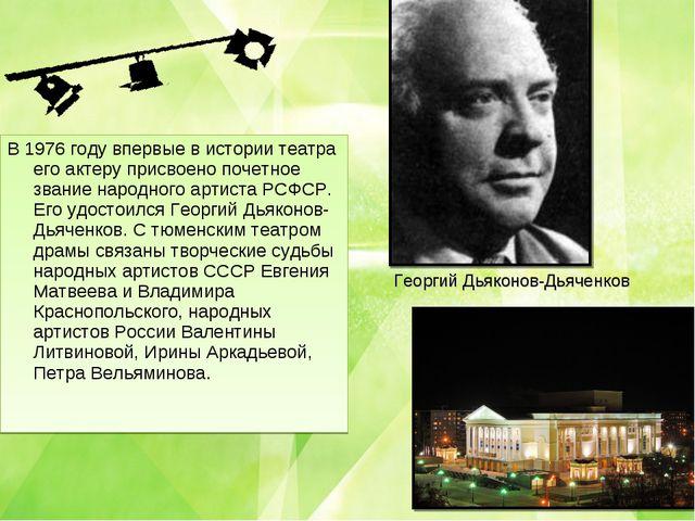 В 1976 году впервые в истории театра его актеру присвоено почетное звание нар...