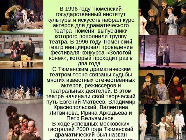 В 1996 году Тюменский государственный институт культуры и искусств набрал ку...