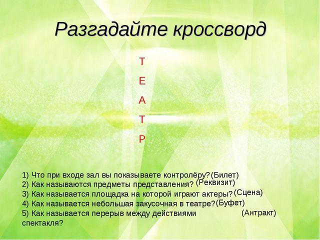 Разгадайте кроссворд 1) Что при входе зал вы показываете контролёру? 2) Как н...