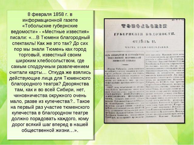 8 февраля 1858 г. в информационной газете «Тобольские губернские ведомости» -...