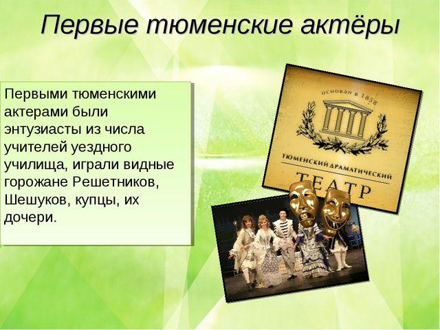 Первые тюменские актёры Первыми тюменскими актерами были энтузиасты из числа...