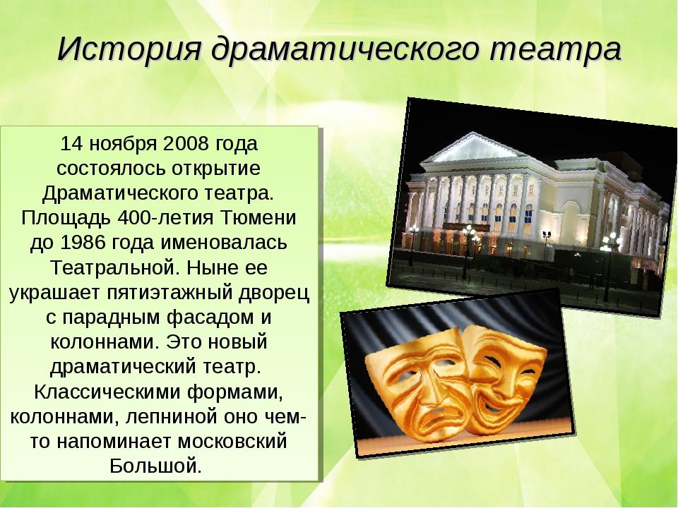 История драматического театра 14 ноября 2008 года состоялось открытие Драмати...