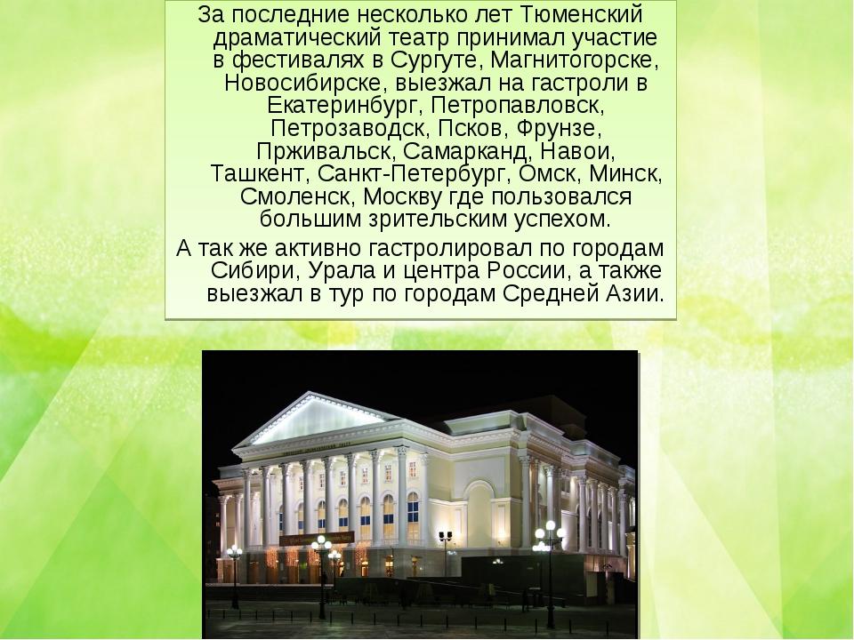 За последние несколько лет Тюменский драматический театр принимал участие в ф...