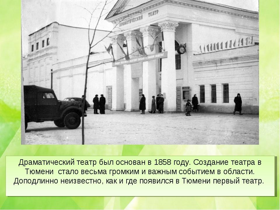 Драматический театр был основан в 1858 году. Создание театра в Тюмени стало...