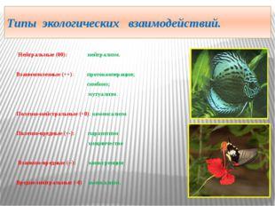Типы экологических взаимодействий. Нейтральные (00): нейтрализм. Взаимополезн
